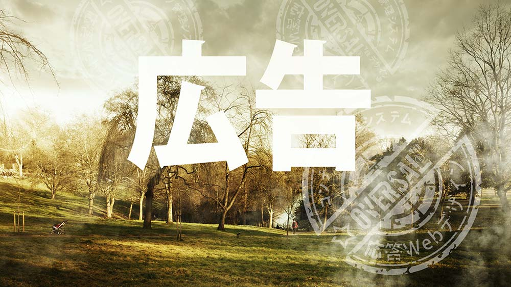 Sunny day in the green park - 広告 - Oversal