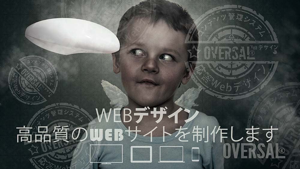 Little boy with angel wings looking at a flying object - Webデザイン - Oversal
